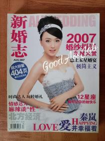 【秦岚专区】新娘志 2007年8月号 杂志 非全新