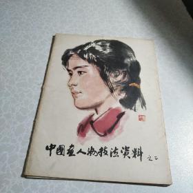 中国画人物技法资料之二 【全套16张活页 1979年1版1印】
