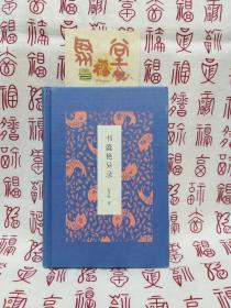 园田文库:书蠹艳异录
