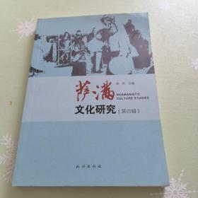 萨满文化研究(第四辑)