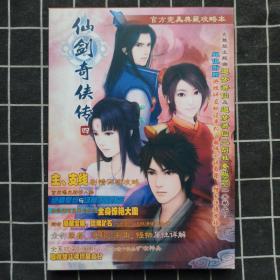 仙剑奇侠传(四)官方完美典藏攻略本