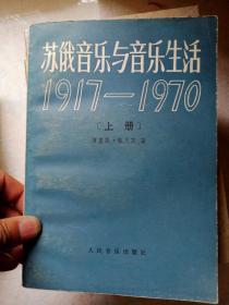 《苏俄音乐与音乐生活1917一1970》上册大32开360页馆藏9品未翻阅