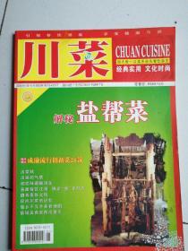 川菜2006年第1期