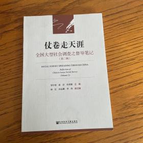 仗卷走天涯:全国大型社会调查之督导笔记(第二辑)