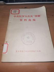 """中央红军五次反""""围剿""""资料选编"""