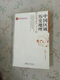 中国区域历史地理【个人藏书有印章】