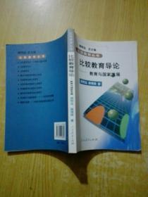 比较教育丛书·比较教育导论:教育与国家发展