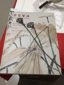 中国近现代书画专场(本店有书画类图录欢迎垂询,适合学画开店收藏等群体)厚册