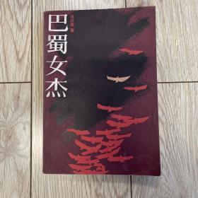 马识途  巴蜀女杰  中国青年出版社1986年4月一版一印