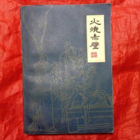 杨州评话三国:火烧赤壁(插图本名家戴敦邦绘)