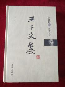 (0607   49X2)王干文集-闲谈围棋, 热看足球    书品如图