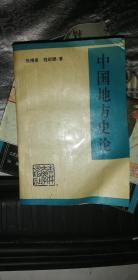 中国地方史论