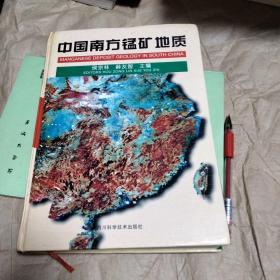 中国南方锰矿地质