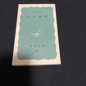 日本神话 (岩波新书)