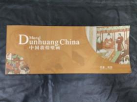 明信片《中国敦煌壁画。。。中唐-回鹘》一本10全