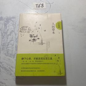 人间草木:汪曾祺后人监制,全新修订精装典藏纪念版