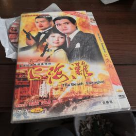 上海滩 DVD  双碟