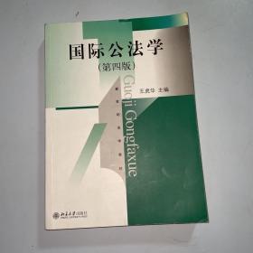 国际公法学(第四版)/新世纪法学教材..
