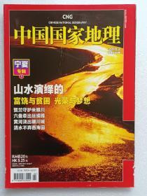 中国国家地理【2010年2月份】宁夏专辑 下  总第592期   附赠地图一张