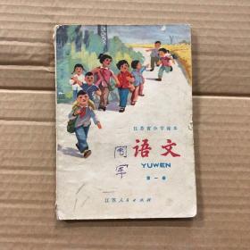 70七十年代江苏省小学课本语文第一册大量彩页