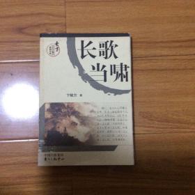 东方文化大散文原创文集:长歌当啸