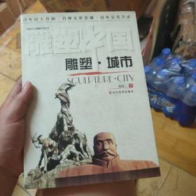 雕塑文化传播系列丛书:雕塑城市