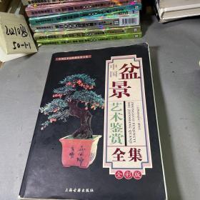 中国盆景艺术鉴赏全集