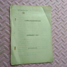 从《野蚕录》等书看清代柞蚕饲育技术