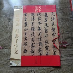 天下墨宝:欧阳询行书千字文(唐代行书)