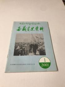 西藏党史资料2001/1