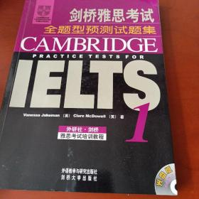 剑桥雅思考试全题型预测试题集