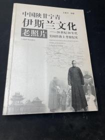 中國陜甘寧青伊斯蘭文化老照片:20世紀30年代美國傳教士考察紀實