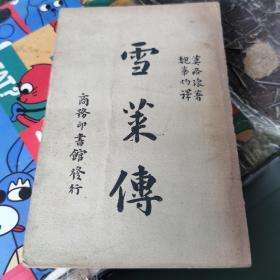 雪莱传 民国版 书撕缺版权页
