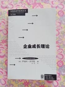 当代经济学系列丛书·当代经济学译库:企业成长理论