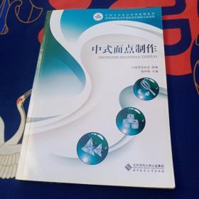 """中国烹饪协会系列规划教材·中等职业学校旅游烹饪类专业""""项目课程""""教材:中式面点制作"""