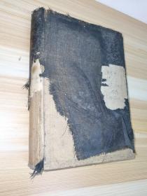 殿刻铜版《康熙字典》民国26年