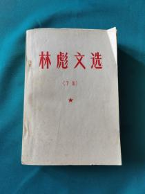 林彪文选(下集)