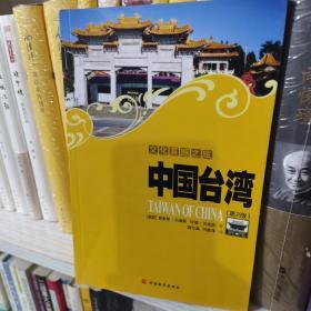 中国台湾:文化震撼之旅