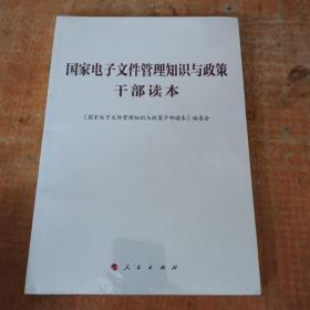 国家电子文件管理知识与政策干部读本
