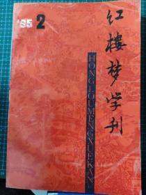 红楼梦学刊【1995年第二期】