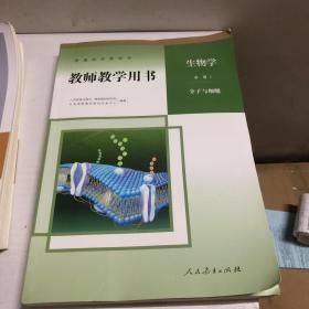 教师教学用书生物学