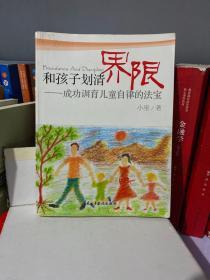 和孩子划清界限:成功训育儿童自律的法宝