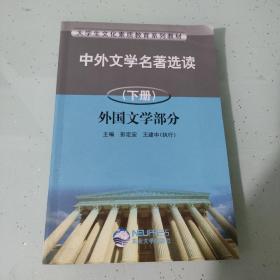 中外文学名著选读下册