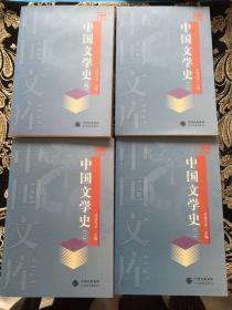 中国文学史 全4本——中国文库