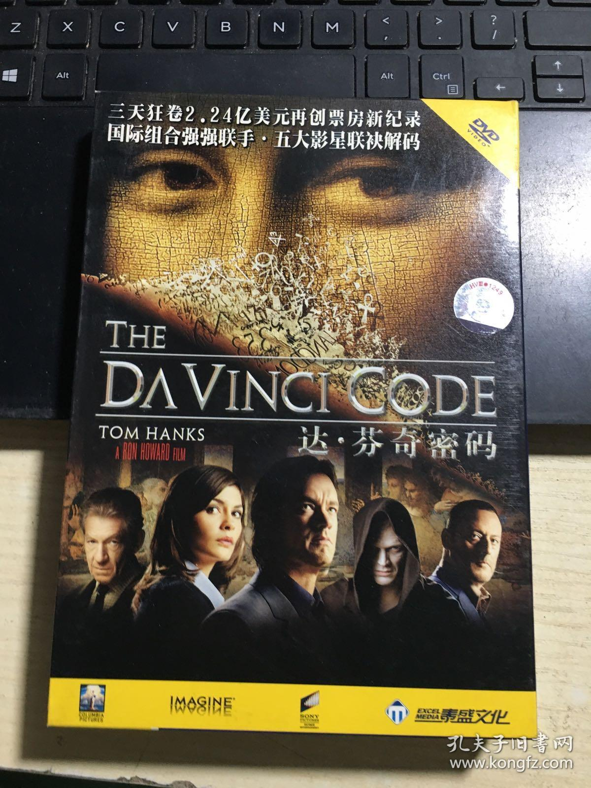 达芬奇密码(DVD)