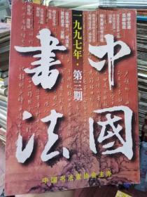 中国书法1997年1-6期6本