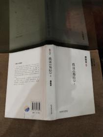 傅佩荣(上):我读《易经》