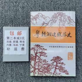 粤赣湘边纵队史(平装)