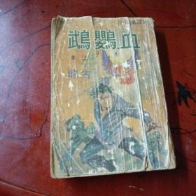 繁体古龙旧版武侠《血鹦鹉》(上集) 缺封底