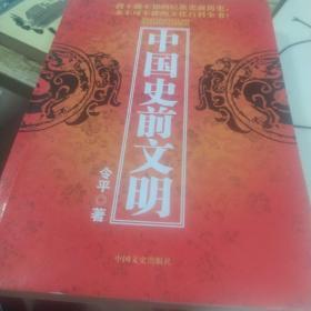中国史前文明/外来之家LH